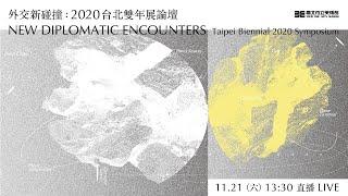 外交新碰撞:2020台北雙年展論壇