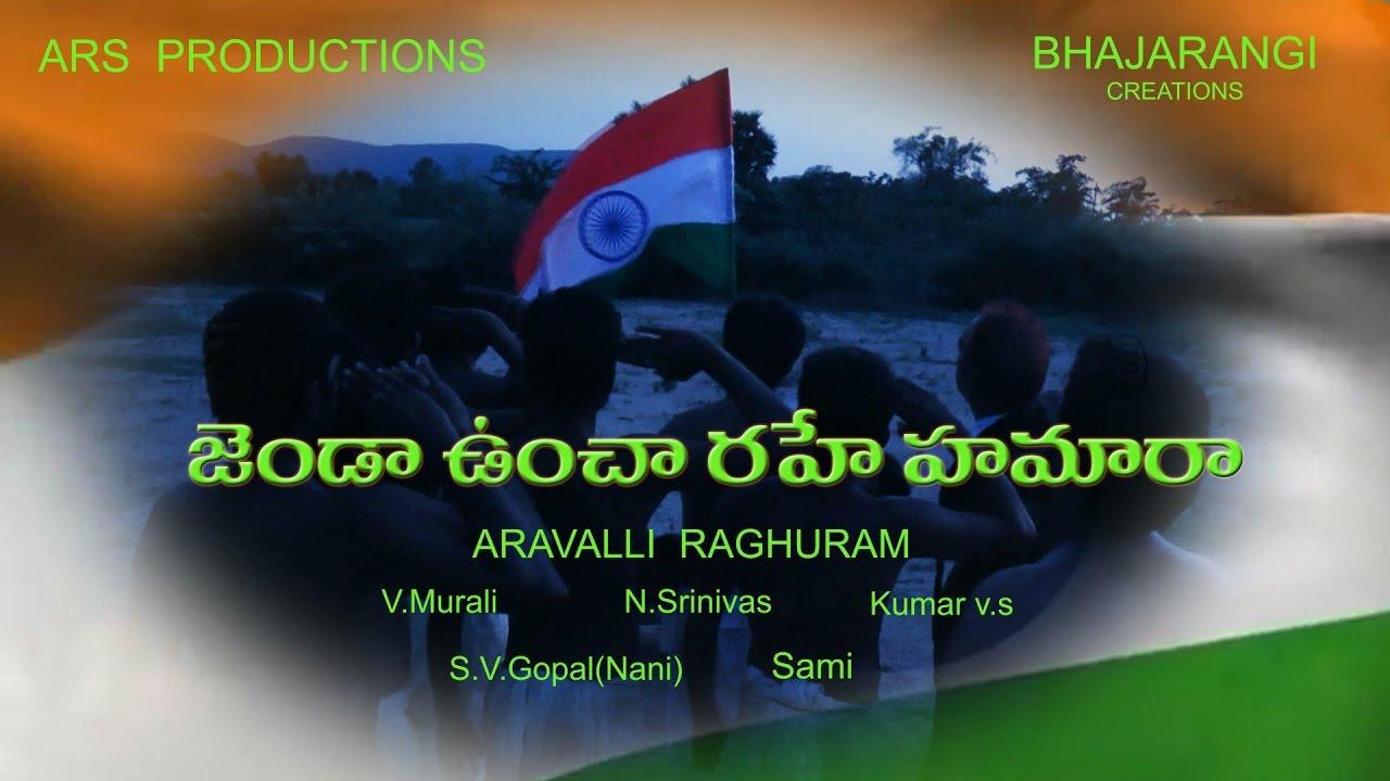 Jhanda Uncha Rahe Hamara Short Film Ars Youtube