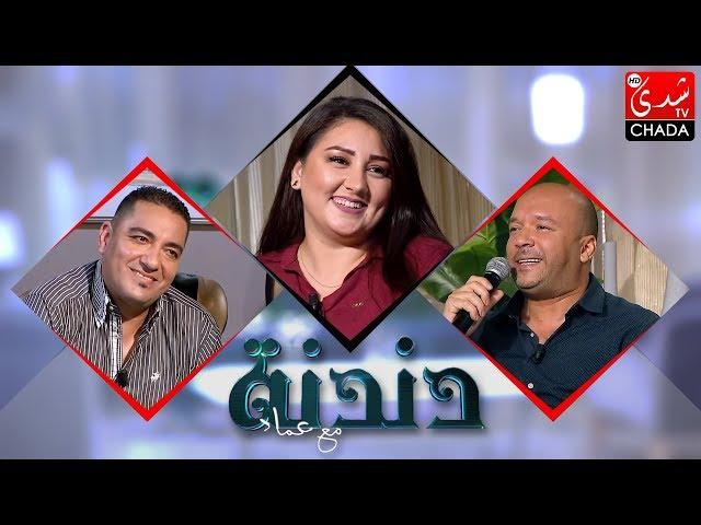دندنة مع عماد : أميمة أمسعدي, نادر عيوش و حسن ديكوك - الحلقة الكاملة