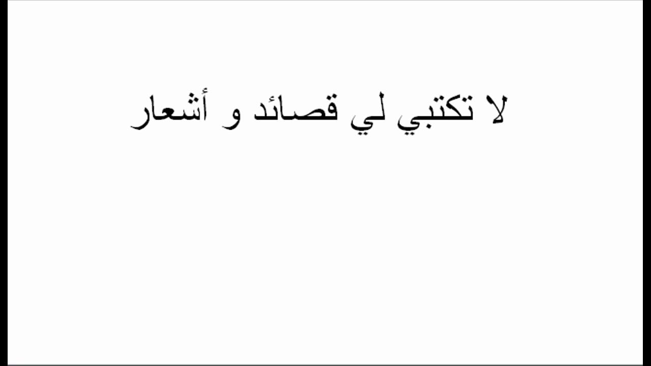 لا داء أنت و لا دواء 017 قصيدة من حروف كلماتي المتواضعة