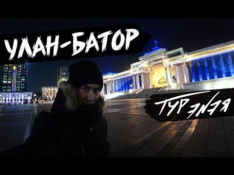 УЛАН-БАТОР | МОНГОЛИЯ | ТУР ЭNЭЯ