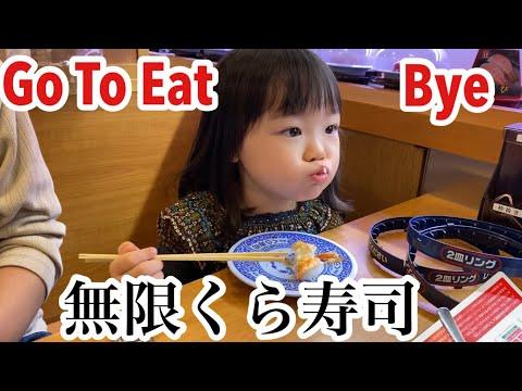 【Go To Eat キャンペーン】終了間近!無限くら寿司!4歳児・パパ・ママ・ばあばで何皿食べられるか?![Go To Eat Campaign] Infinite Kura Sushi!