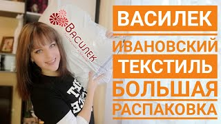 Ивановский текстиль    Василек    Крутая распаковка и примерка   Большая посылка