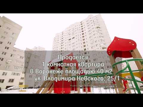 Как купить квартиру в Воронеже ул. Владимира Невского 25/1