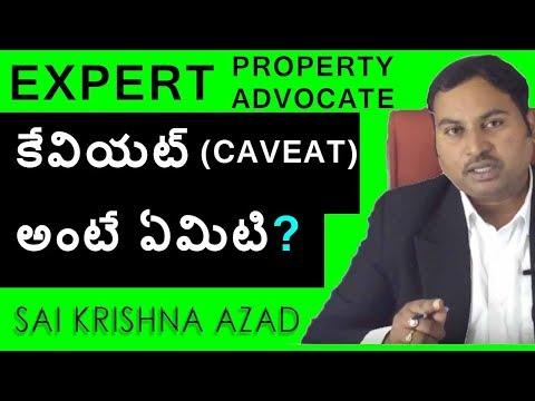 What Is Caveat Petition In Telugu | Sai Krishna Azad - 9948090355