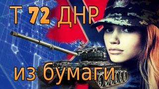 Танк Т 72 ДНР из бумаги своими руками