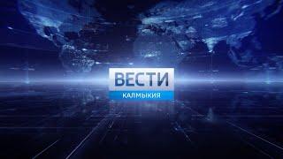 Вести Калмыкия. Вечерний выпуск от 18.09.2020