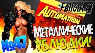 Fallout 4 DLC Automatron Железные ЗАХВАТЧИКИ Прохождение на русском