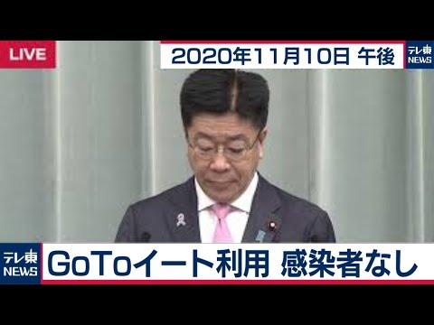 GoToイート利用 感染者なし/加藤官房長官 定例会見【2020年11月10日午後】