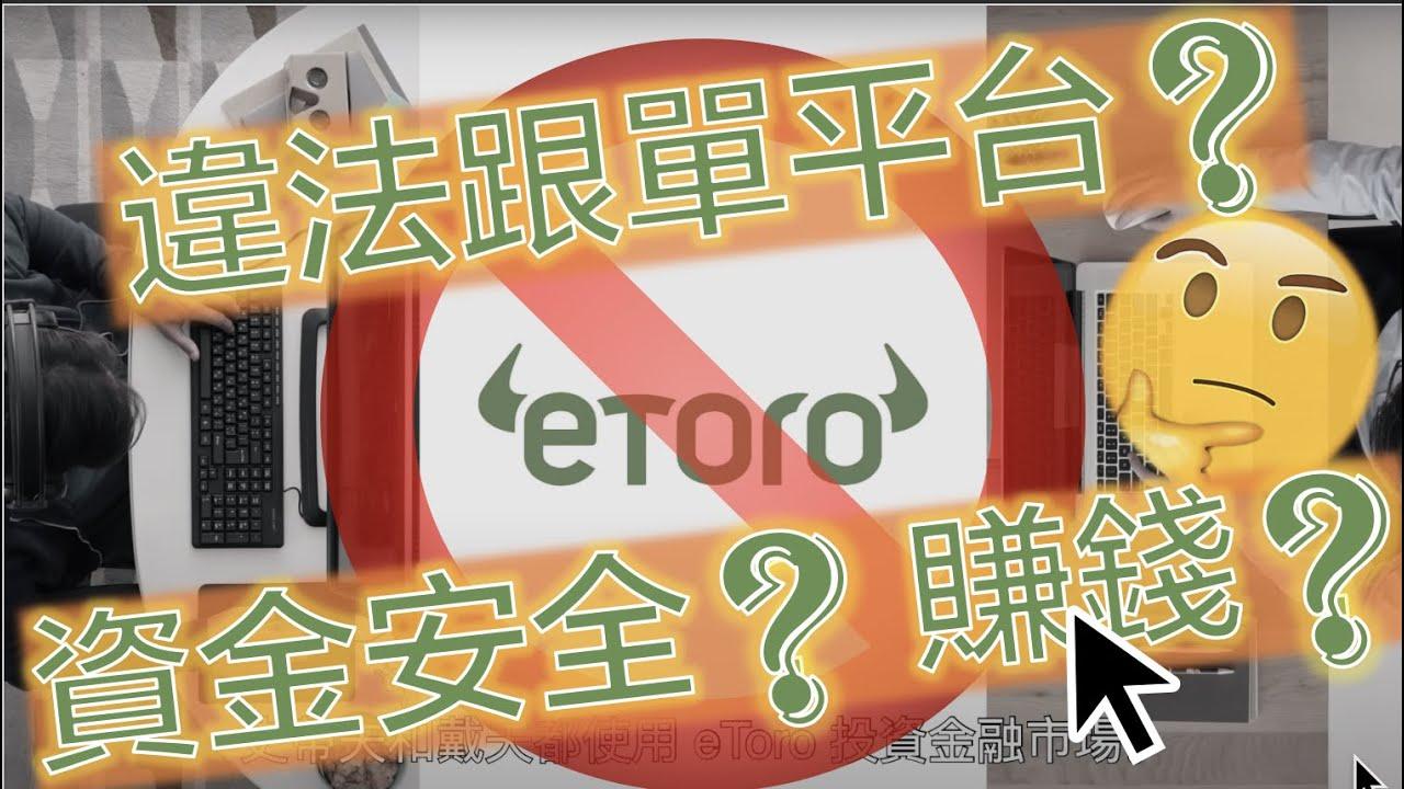 eToro 利用網路法律漏洞違法推廣平台|美股交易商檢視|