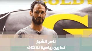 ناصر الشيخ - تمارين رياضية للأكتاف
