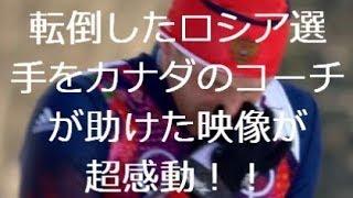 【感動】転倒したロシア・ガファロフ選手を助けたのはカナダのコーチ!その瞬間実況!!