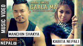 Jaba Timro Gaala Ma - Deepesh Kishor Bhattarai Ft. Kabita Nepali & Manchin Shakya   Nepali Song 2075