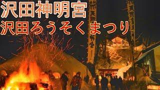 【弘前市】 沢田ろうそくまつり 450年続く!!【沢田神明宮】2018 4K60P
