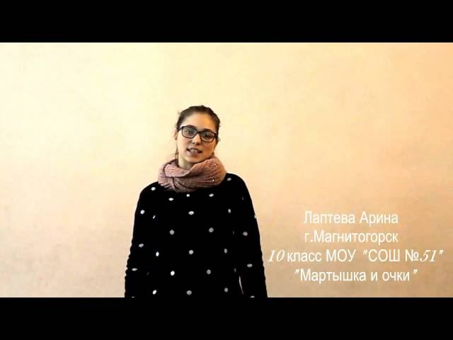 Изображение предпросмотра прочтения – АринаЛаптева читает произведение «Мартышка и очки» И.А.Крылова