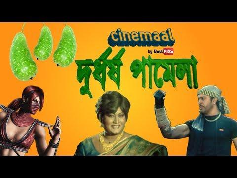 Cinemaal - Ep07 - Durdhorsho Pamela