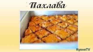 Кулинарный рецепт торта Пахвала.Пошаговый видео рецепт.