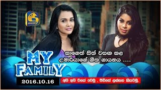 My Family | Gayathri Dias with Umariya - 16th October 2016