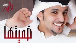 #زايد الصالح - ضميتها (النسخة الأصلية) | جلسة 2012