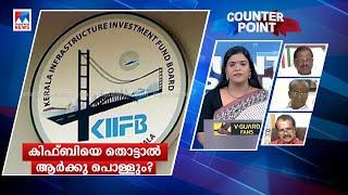 ഇഡി നീക്കം ഉപകാരമാകുമോ?; കിഫ്ബിയെ തൊട്ടാൽ ആർക്കു പൊള്ളും |Counter Point | KIIFB | ED