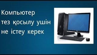 Компьютер тез қосылуы үшін не істеу керек