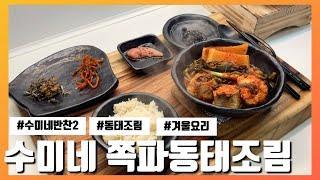 수미네반찬2 쪽파동태조림 레시피! 김장김치로 집에서 간단하고 맛있게 쪽파요리 만들기, 따뜻한 겨울음식, 김치…