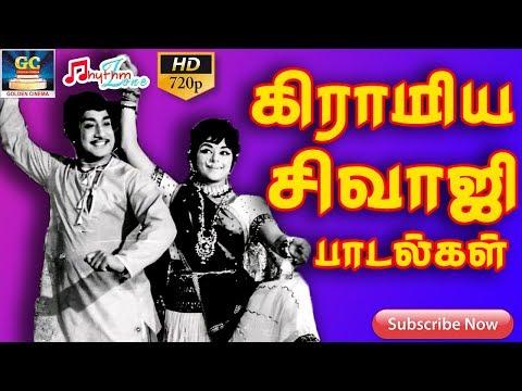 கிராமிய சிவாஜி பாடல்கள் | Sivajiganesan Village Song Collections | Sivaji Hits | Old Sivaji Songs HD
