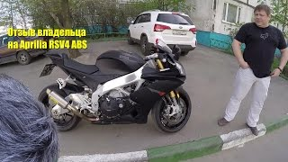 alexnab: Отзыв-обзор-тест на Aprilia RSV4 ABS. Owner's review of Aprilia RSV4 R'2013