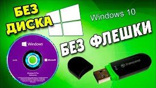 Как установить Windows 10 без флешки и диска