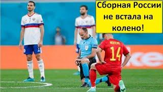 Сборная России не встала на колено Иностранцы поддерживают