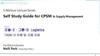 5분 강의 시리즈 CPSM A032_모듈-2 그룹-B …