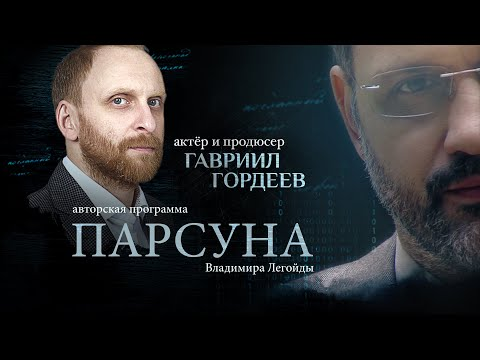 ПАРСУНА. ГАВРИИЛ ГОРДЕЕВ