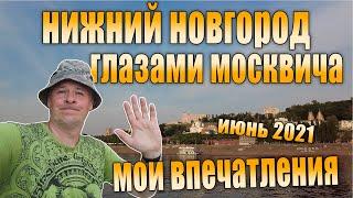 Нижний Новгород в июне 2021. Экскурсия по Волге. Впечатления.