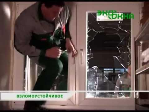 видео: Взлом пластикового окна
