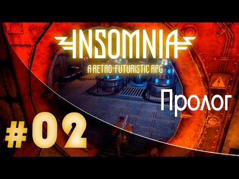 Прохождение InSomnia RPG - Пролог #2 - Курьер