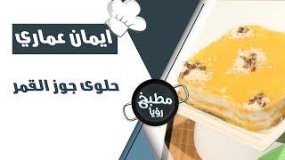 حلوى جوز القمر - ايمان عماري