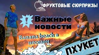 ТАИЛАНД 2019 - ПХУКЕТ.  BANANA BEACH В НЕСЕЗОН.  VLOG #19