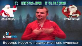 """В чем разница между ДМ и СК?"" / ""The difference between DM and SC?"" (DeafSPB)"