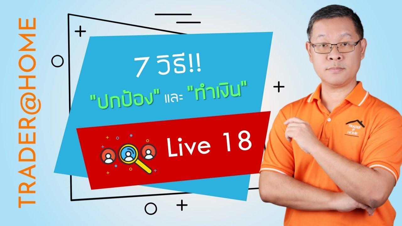 "Forex สอน เทรด : 184 – Live 18 : 7 วิธี ""ปกป้อง และ ทำเงิน"""
