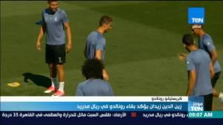 موجز TeN - زين الدين زيدان يؤكد بقاء رونالدو في ريال مدريد