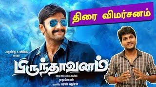 Brindhavanam Movie Review   Vivek   Arulnithi   REVIEW