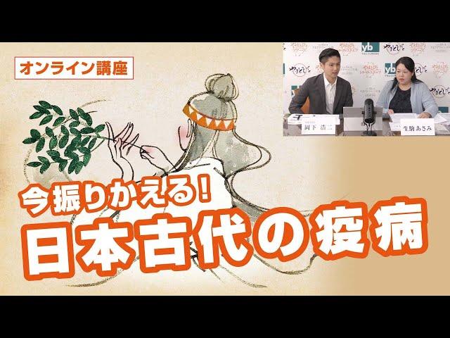 【オンライン講座】今振りかえる!日本古代の疫病 ダイジェスト版