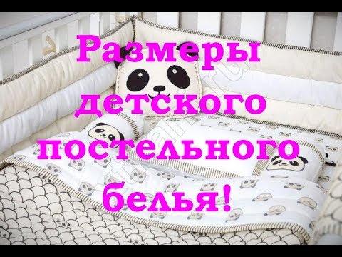 Размеры детского постельного белья!