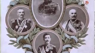 11. Династия Романовых. Николай II. Страстотерпец. ТВЦ., 2013г.