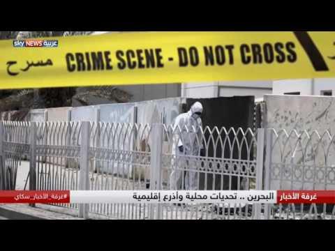 البحرين .. تحديات محلية وأذرع إقليمية  - نشر قبل 2 ساعة