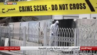 البحرين .. تحديات محلية وأذرع إقليمية