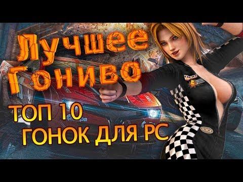 Скачать Гонки Racing ИГРЫ для ПК Лучшие игры