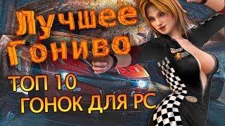 Лучшие гонки для PC (ТОП)
