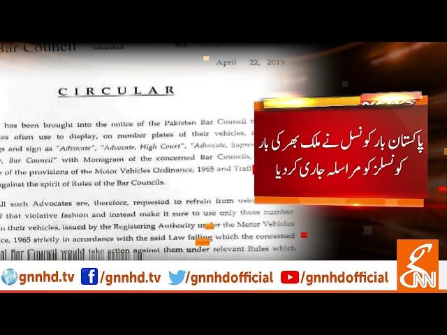 پاکستان بار کونسل کی وکلا کو گاڑی کی نمبر پلیٹ پر ایڈووکیٹ لکھنے سے روک دیا !!! | GNN