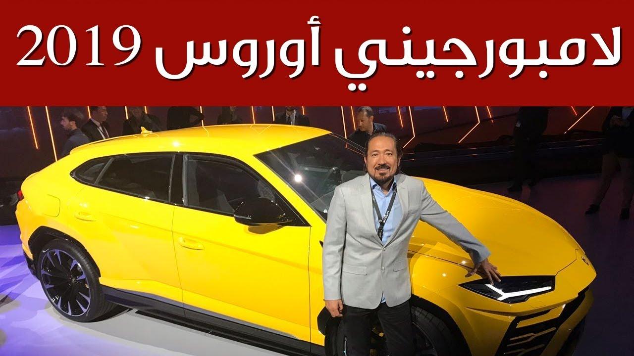 الكشف رسمياً عن لامبورجيني أوروس.. أول SUV خارقة في العالم  | سعودي أوتو Lamborghini Aurus